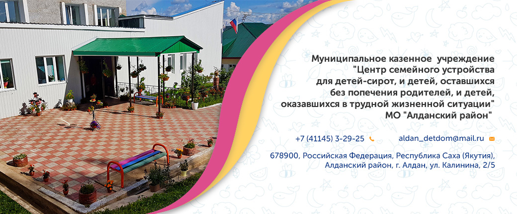 """МКУ """"Центр семейного устройства"""""""