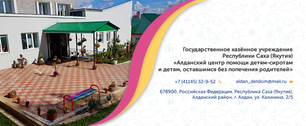 ГКУ РС(Я) «Алданский ЦПДС»